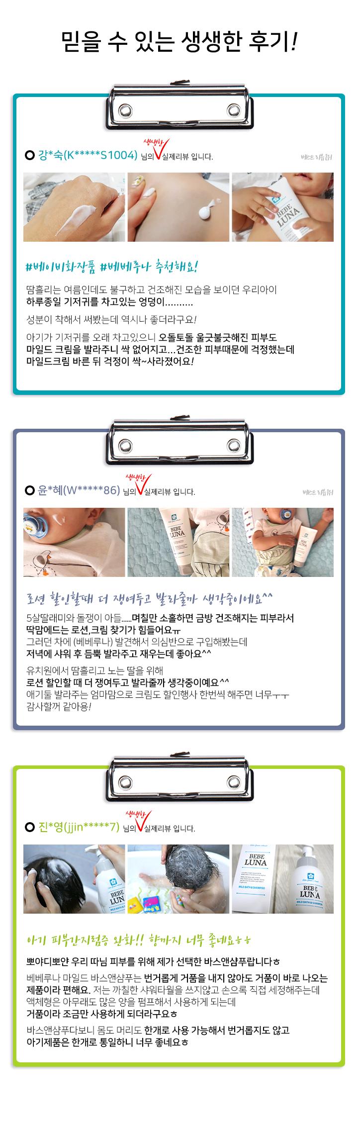 로션-상세-re_4(후기)_shop1_203259.jpg