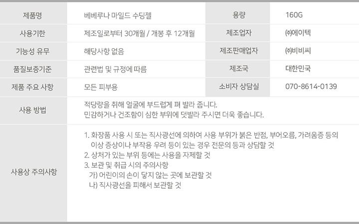 (12)수딩젤_제품정보_shop1_235022_shop1_111806.jpg