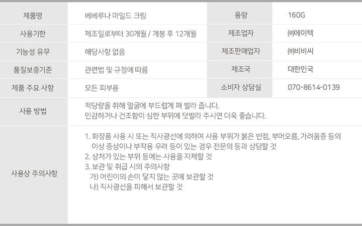 (14)크림_제품정보_shop1_235722_shop1_112018.jpg