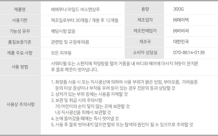 (11)바스앤샴푸_제품정보_shop1_235721_shop1_110831.jpg